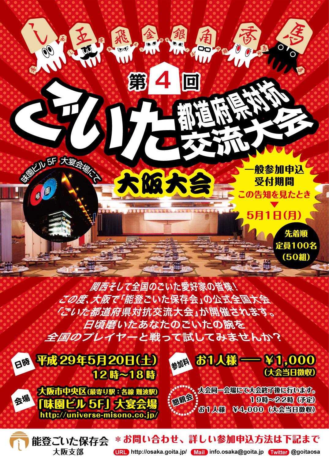 第4回 ごいた都道府県対抗交流大会・大阪大会